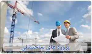 پروژ های ساختمانی کالاپمپ