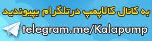 کانال تلگرام کالاپمپ